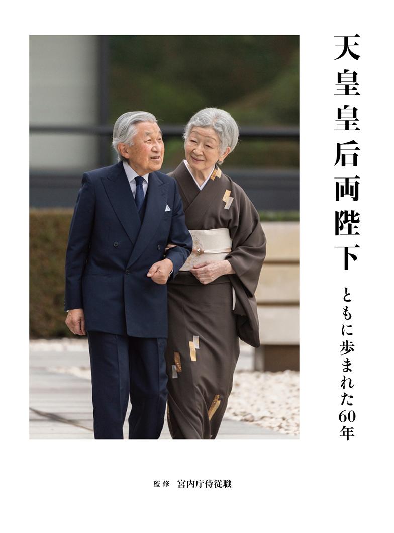 写真集『天皇皇后両陛下 ともに歩まれた60年』 | 株式会社クレヴィス