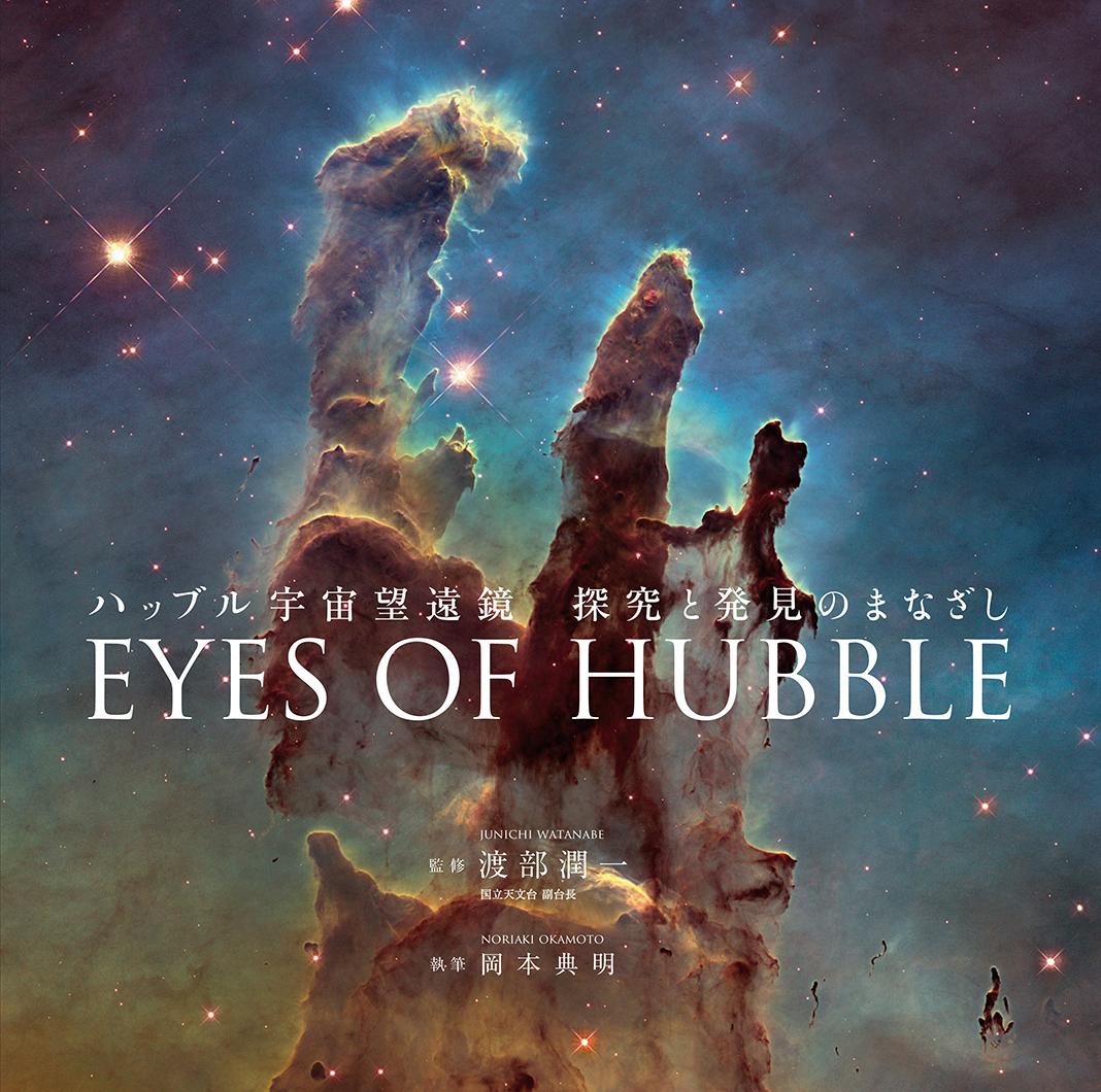 EYES OF HUBBLE ハッブル宇宙望遠鏡 探究と発見のまなざし